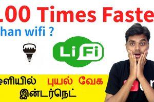 What is LiFi ? Explained : 100 Times Faster than Wifi ? புயல் வேக இன்டர்நெட் | Tamil Tech