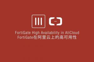FortiGate High Availability in AliCloud