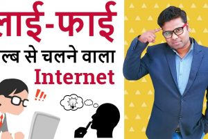 Li-Fi  – What is Li-Fi  – Li-Fi explained in Hindi