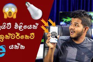 Li Fi explained in Sinhala