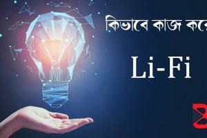 Li-Fi কিভাবে কাজ করে ? Li-Fi Explained
